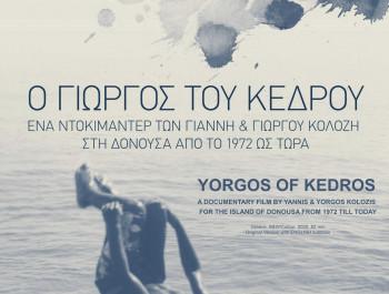 Séances du ciné-club hellénique avec le documentaire